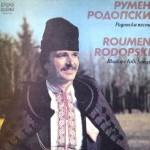Румен Родопски