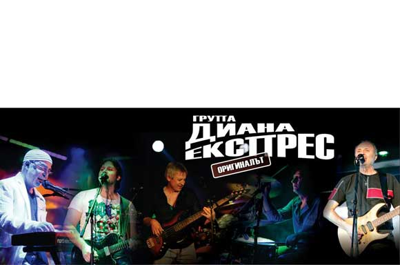 диана-експрес3