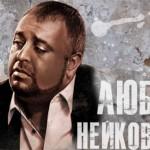 Любо Нейков